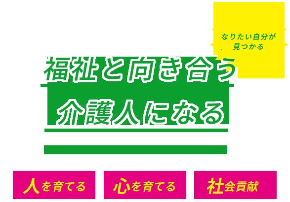 福祉と向き合う介護人になる〜SHOUWAKAI RECRUTING SITE